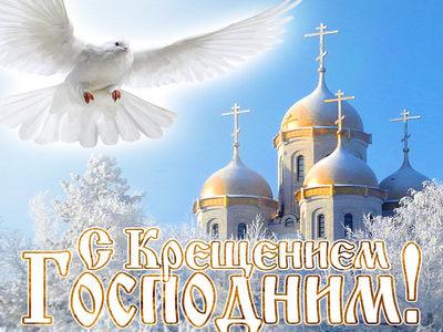 Крещение господне 19 января - открытка