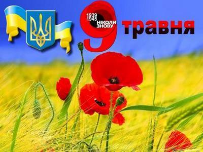 9_travnya_0